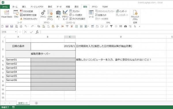 設定シートに日付とイベントログを採取したいコンピューターを記述