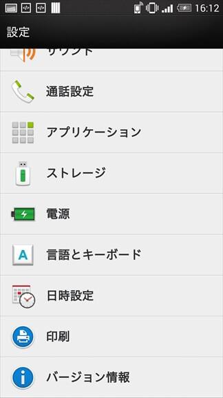 [設定]画面を表示し、[バージョン情報] > [ソフトウェア情報] > [その他]をタップ