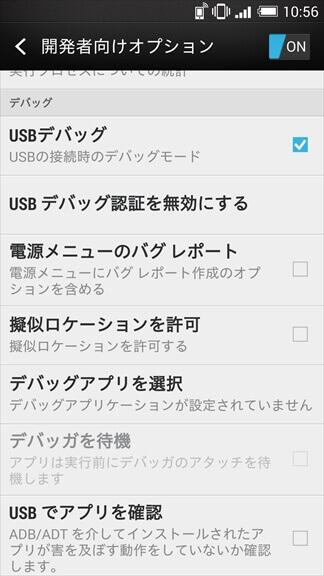 [USBデバッグ]のチェックボックスをタップし、チェックをオン
