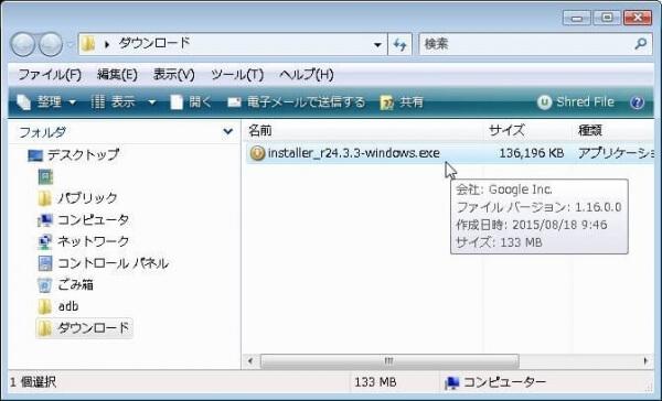 ダウンロードされた installer_r24.3.4-windows.exe をダブルクリック