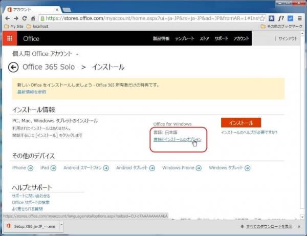 Office 365 Soloのインストールページに移るので[言語とインストールのオプション]をクリック