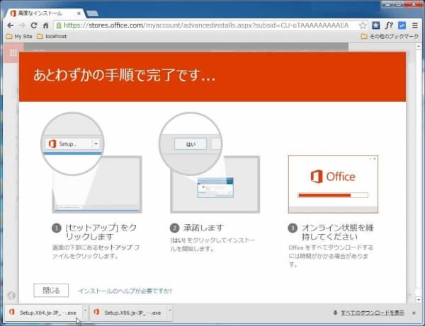 Office 365 Soloのインストールプログラムがダウンロードされるのでダブルクリックして実行