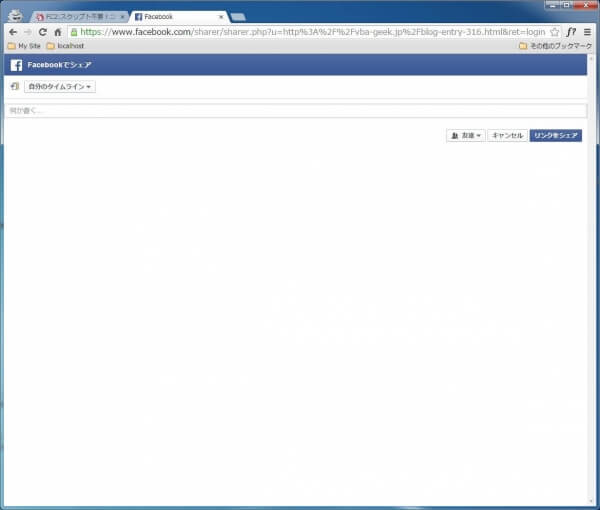記事がシェアされない場合のFacebookの画面