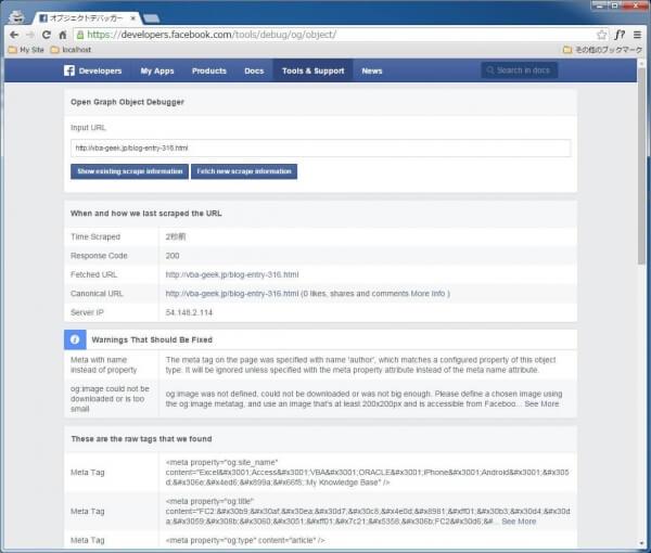 Facebookに正しい情報が送られたか確認
