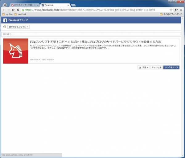 記事が正しくシェアされた場合のFacebookのシェア画面