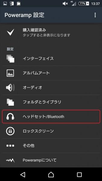 Poweramp設定から[ヘッドセット/Bluetooth]をタップ