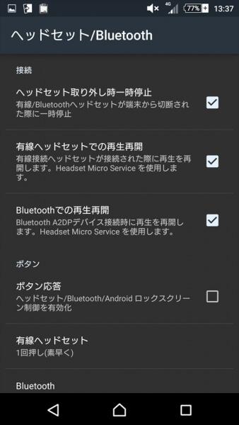 [ヘッドセット/Bluetooth]画面が表示される