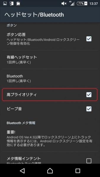 [ヘッドセット/Bluetooth]の[高プライオリティ]をオンにする