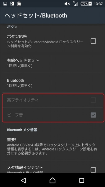 [ヘッドセット/Bluetooth]の[高プライオリティ]がグレーアウトされている