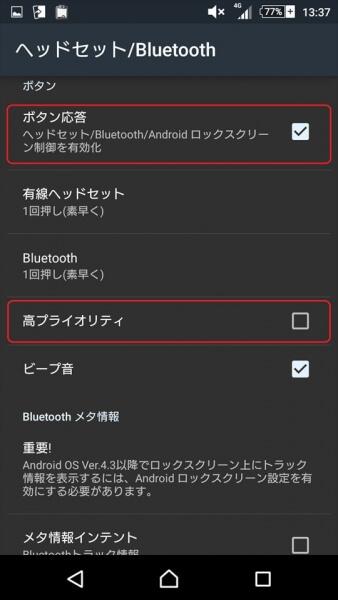 [ヘッドセット/Bluetooth]の[ボタン応答]をオンにする