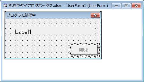 処理中フォーム(UserForm1)