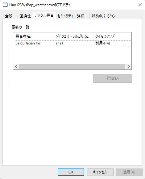 マルウェア:「新しいHao123をスタートページに設定しませんか?」メッセージを二度と表示させないようにする方法