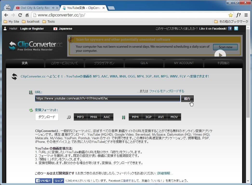 ClipConverter.ccの[URL:]にコピーしたYouTube動画のURLを貼り付けて[続行]をクリックします。