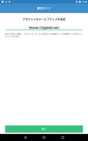 GalleryVaultの初期設定、認証用メールアドレス設定