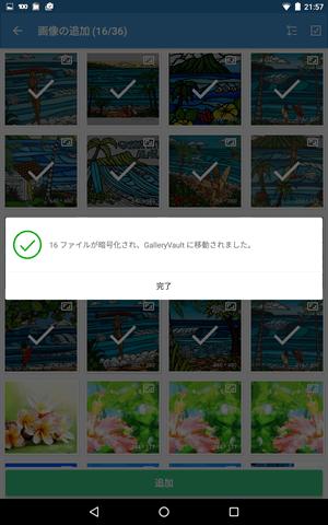 GalleryVaultで写真を隠す操作手順、画像の暗号化完了