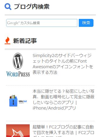 FontAwesomeのアイコンフォントを使ったサイドバーのイメージ