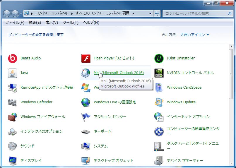 [コントロールパネル]を開き、[Mail(Microsoft Outlook 2016)]をクリック