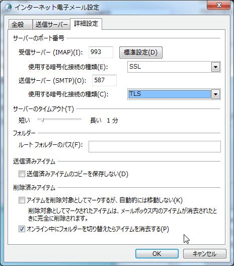 [インターネット電子メール設定]画面の[詳細設定]タブの内容
