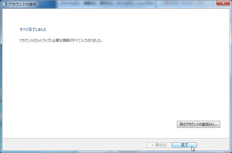 アカウント設定の完了画面