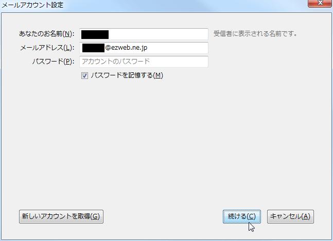[メールアカウント設定]画面