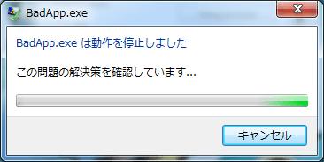 [キャンセル]ボタンをクリック