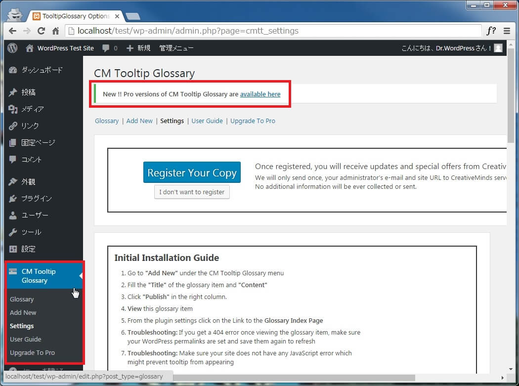 管理画面メニューに[CM Tooltip Glossary]メニューが追加され、設定画面に自動で表示される