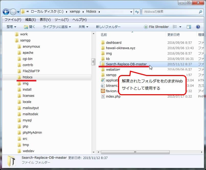 Search-Replace-DB-masterをWWWサーバーのドキュメントルート(DocumentRoot)フォルダ配下にコピー