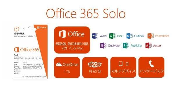 office_solo_logo.jpg