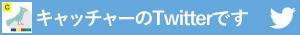 catcherのツイッター