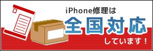 iPhone修理は全国対応