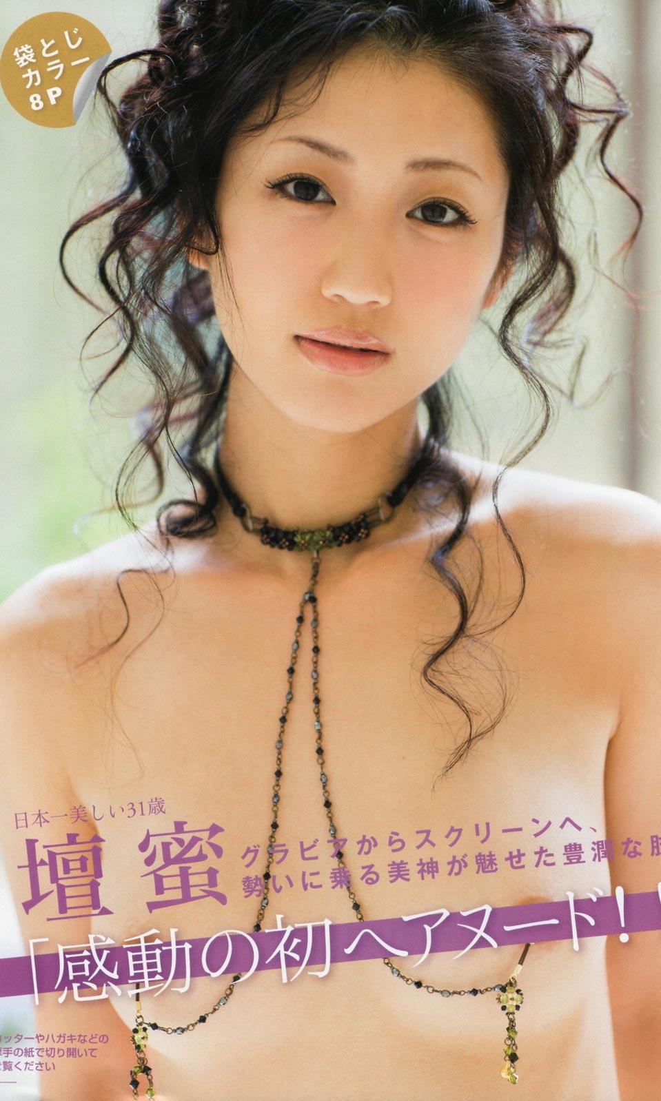 壇蜜エロ画像 img003