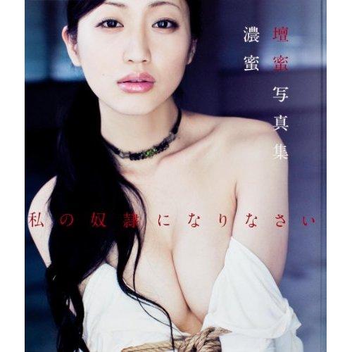 壇蜜エロ画像 img044
