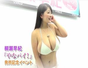 柳瀬早紀 バスト100cm、Iカップの爆乳アイドル!