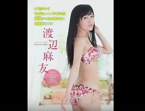 【AKB48 渡辺麻友】まゆゆのお尻と胸、あなたはどっちが好み?
