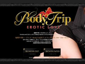 BodyTrip(ボディトリップ)