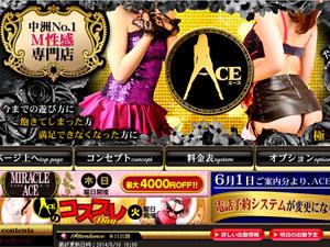 M性感ACE(エース)