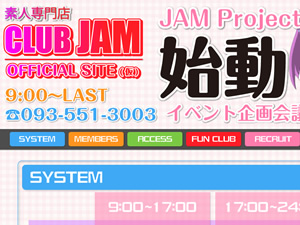 CLUB JAM(クラブジャム)