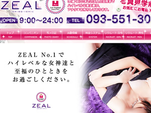 ZEAL No.1(ジールナンバーワン)