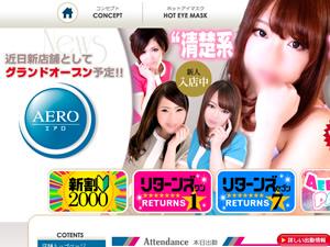 Aero(エアロ)