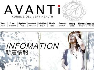 AVANTI(アバンティ)