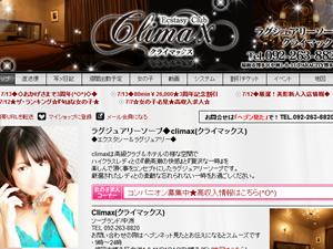 Climax(クライマックス)