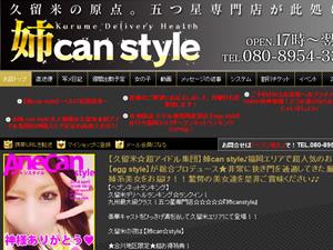 姉 can style