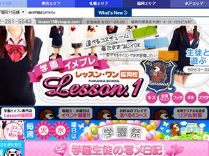 Lesson.1福岡校(レッスンワン)