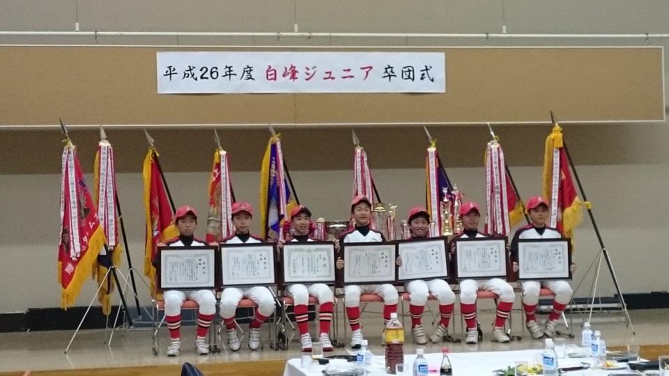 卒団式20150314(6)