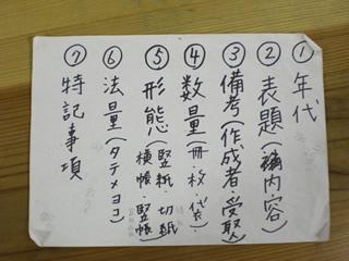 古文書調査3