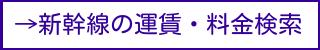 新幹線の運賃・料金検索
