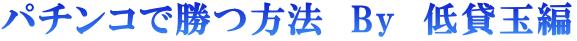 パチンコで勝つ方法 By 低貸玉編 1円/2円