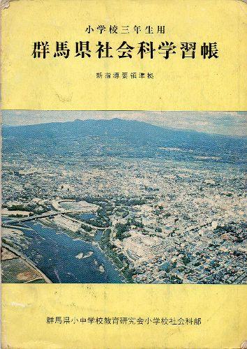 群馬県社会科学習帳の表紙
