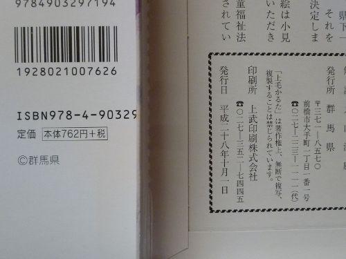 平成28年版上毛かるたの発行日と値段
