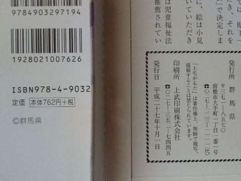 平成27年版上毛かるたの発行日と値段